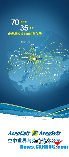 空中世界乌克兰航空开通基辅至斯图加特航线