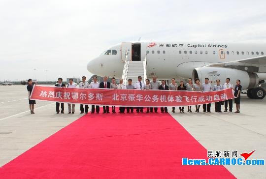 鄂爾多斯至北京豪華公務機體驗活動正式啟動