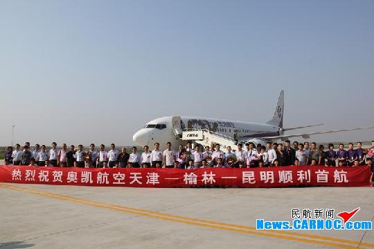 奥凯航空天津——榆林——昆明航线30日首航