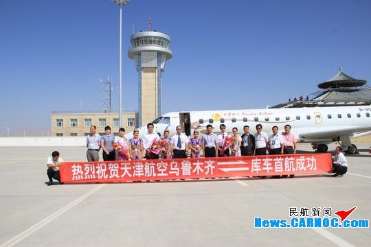 库车龟兹机场正式通航 飞乌鲁木齐每日两班