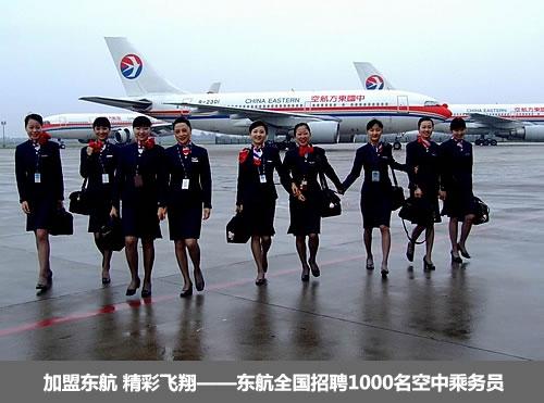 东航再度面向全国范围招聘1000名空中乘务员,在东航人才引进的进程中