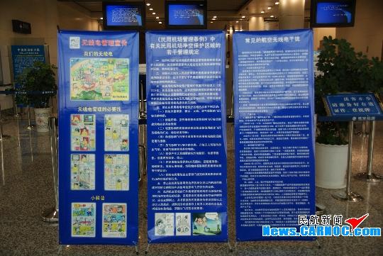 """淮安机场深入开展""""无线电管理宣传月""""活动"""