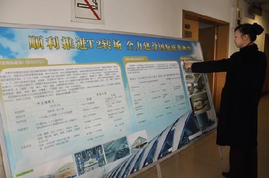 """全力建设国航成都枢纽""""为主题宣传展板并在地服部各中心进行巡展."""