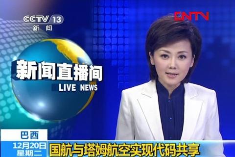 中國國際航空與巴西塔姆航空實現代碼共享