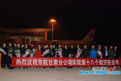 东航甘肃分公司岁末喜迎第十八个航空安全年