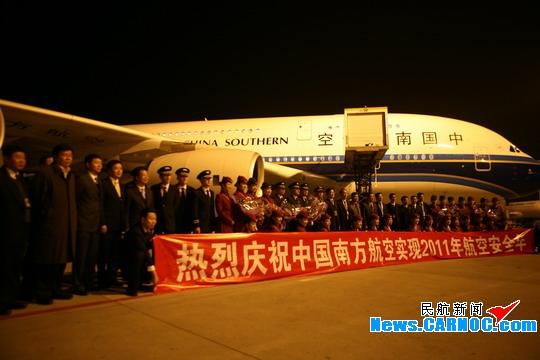 南航广州飞行部保障2011年安全飞行30万小时
