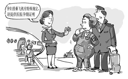 """【民航科普小知识】""""准妈妈""""的航空旅行"""