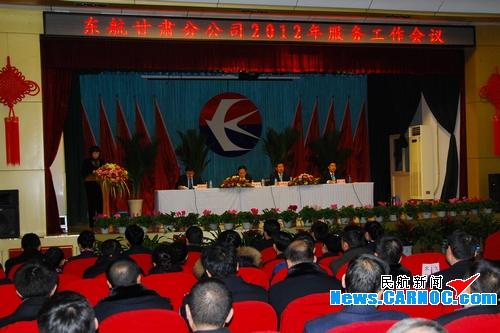 东航甘肃召开工作会议 部署2012年目标任务
