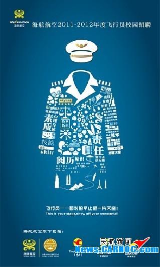 活动海报_图1:祥鹏航空全国多地招募飞行学员活动海报.