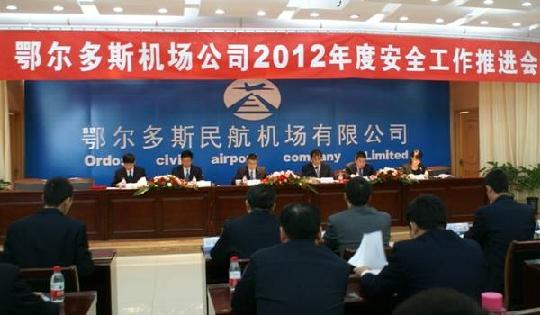 鄂尔多斯机场公司召开2012年安全工作推进会
