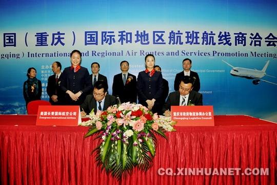 41家航空巨头齐聚重庆 助重庆国际航线发展