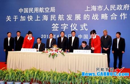 民航局与上海市人民政府在沪签战略合作协议
