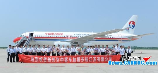 东航江苏公司再添新成员 机队规模达到32架