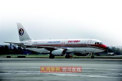 :12日午后,东航四川分公司首架空客A320型飞机从上海浦东抵达成