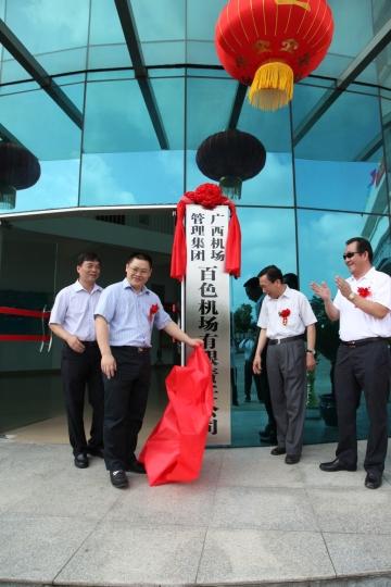 百色机场有限责任公司揭牌 迎快速发展春天