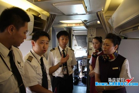 航空公司安全员待遇