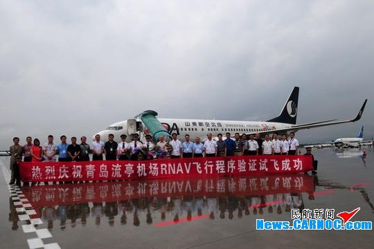 图1:青岛流亭机场rnav飞行程序验证试飞成功.