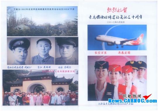 变身大型空港 青岛机场迎建站复航三十周年