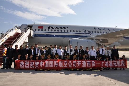西昌—成都—上海浦东航线首航 由A320执飞