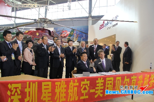 珠海航展 星雅航空簽下三架貝爾直升機訂單
