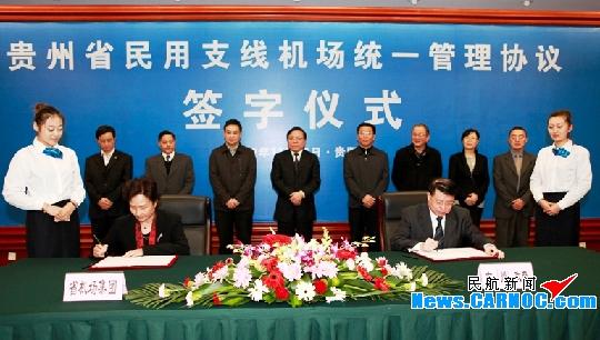 贵州机场集团公司统一管理省内民用支线机场