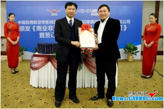 上海启德通航正式取得CCAR-91部运行合格证