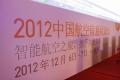 SITA、IATA携手举办2012中国航空信息化论坛