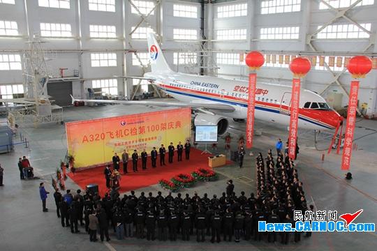 东航甘肃维修部完成空客A320飞机第100架C检