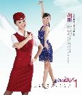 山东航空推出2013空姐日历