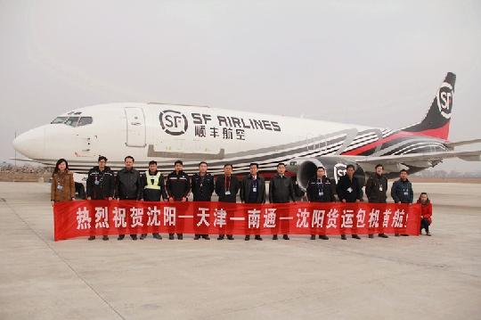 南通机场正式开通沈阳—天津—南通货运航线