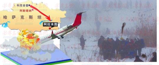 哈萨克斯坦坠机事件情况:没有起火,没有爆炸