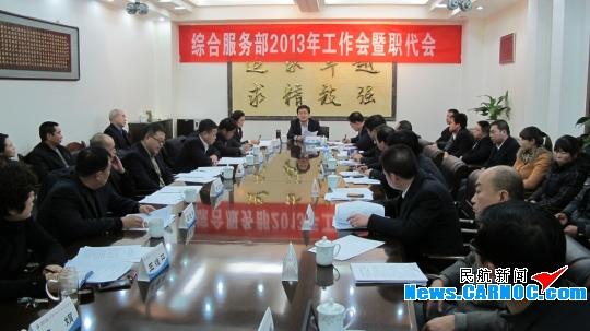 东航甘肃综合服务部召开2013工作会暨职代会