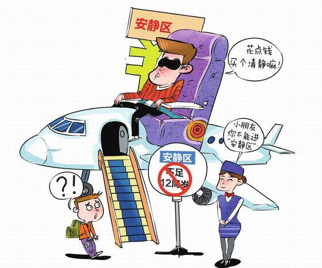 坐飛機花錢買安靜 你愿不愿意?