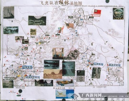 抗战时期桂林机场设计蓝图现身 飞虎队曾进驻