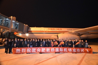 Civil aviation workers in Anhui province celebrated the success of the test flight at Hefei Xinqiao International Airport.