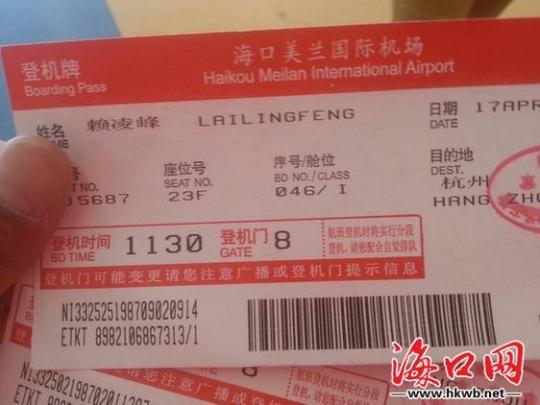 春至海南的机票_图1:机票上面显示8:05改成了11:30 摄影:傅紫堃
