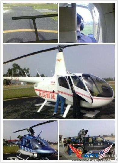 驼峰通航直升机第一时间飞赴雅安抢险救灾