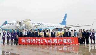B-5751飞机加盟 厦门航空机队总数增至90架