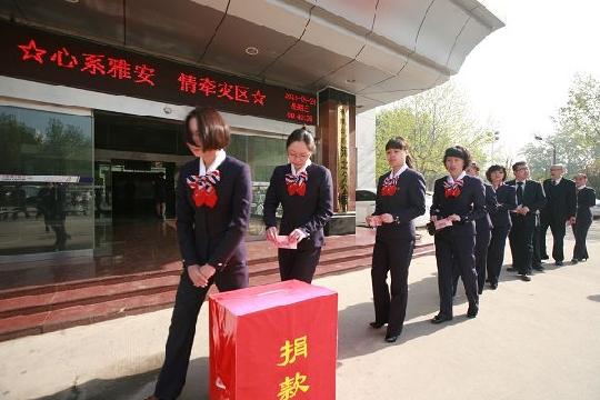 中联航河北积极组织向雅安灾区捐款119900元
