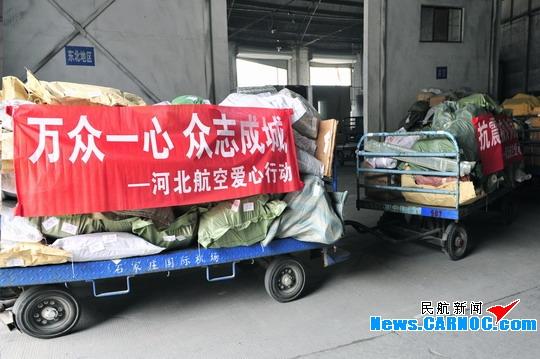 河北航25日至27日向灾区运送4084公斤救灾物资