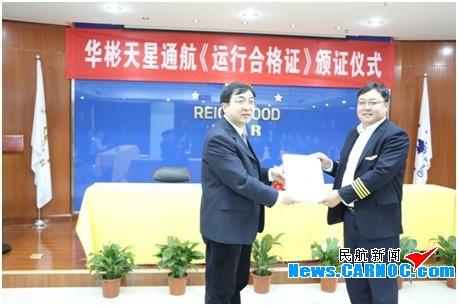 处处长韩龙泉及民航北京安全监督管理局局长吕志农向华彬天星通航公司