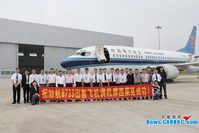 汕航最后一架737-300完成歷史使命 退出現役