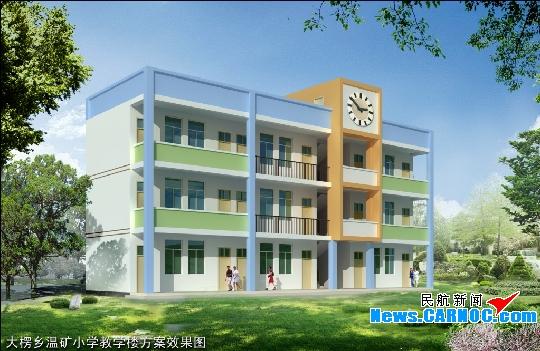 广西机场援建大楞乡温矿村小学综合教学楼开工图片