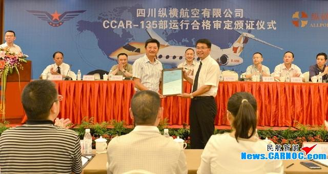 四川縱橫航空獲135部運行合格證 正式開航