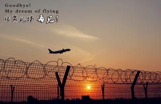 再见!骆岗机场!记录市民眼中的骆岗机场!
