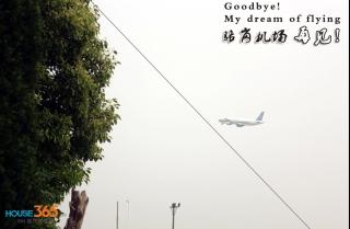 骆岗机场,再见!