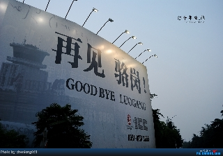 """再见,骆岗 (摄影:民航资源网网友""""chenlong0551)"""