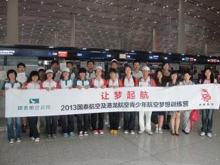 """""""让梦启航""""国泰航空及港龙航空青少年航空梦想训练营北京站圆满结训。"""