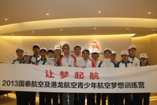 """""""让梦启航""""2013国泰航空及港龙航空青少年航空梦想训练营上海站正式启动。"""
