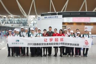 学员参观浦东国际机场,了解服务流程。